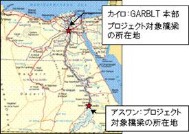 業務対象地域図(エジプト国)