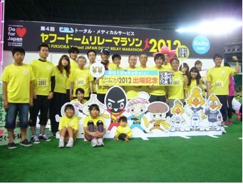 ヤフードームリレーマラソン2012写真