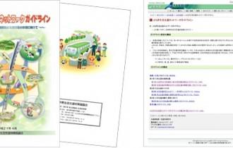 pic_pj09_guideline3