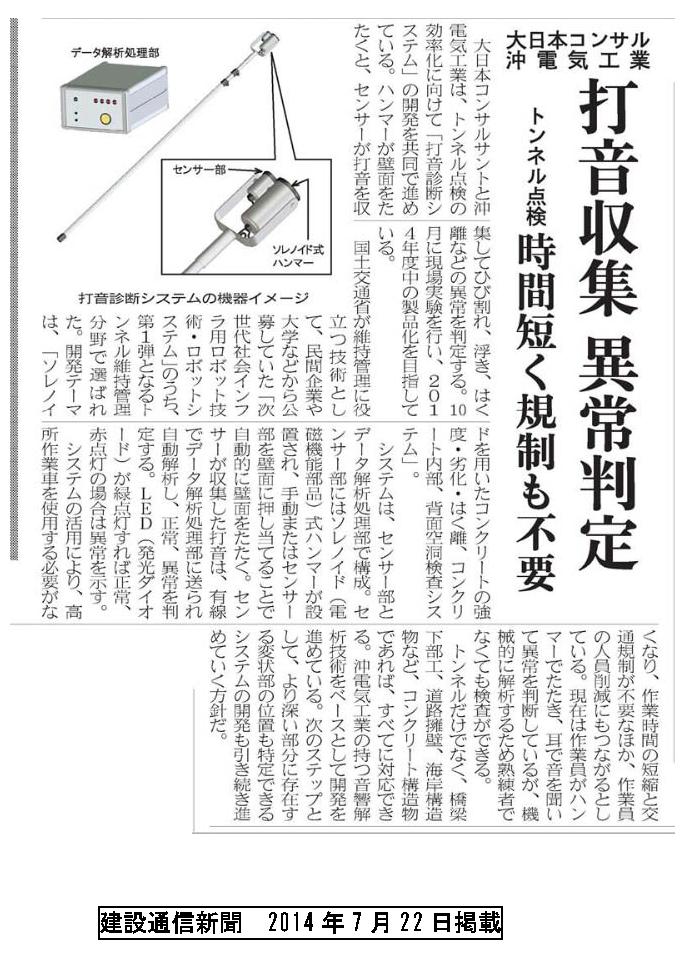 20140722kensetu-tushin-sinbun