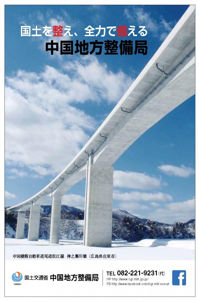 中国地整ポスター「神之瀬川橋」
