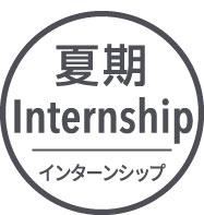 夏期|Internship