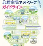 とちぎ生活交通ネットワークガイドライン(改定版)