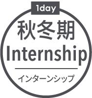 秋冬期|1day Internship